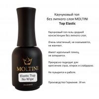 Каучуковый топ без липкого слоя Moltini Top Elastic, 20 ml