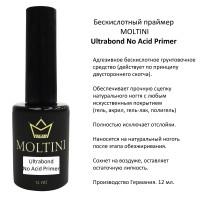 Праймер бескислотный Moltini Ultrabond No Acid Primer 12 m